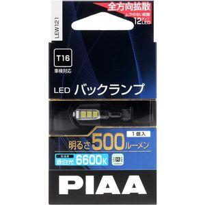 PIAA LED バックランプ 6600K T16 500lm LEW121