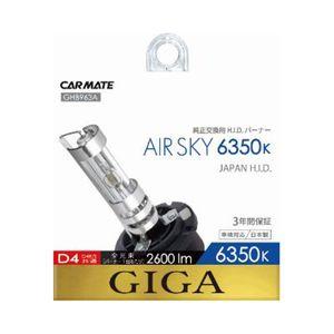 GIGA 純正交換H.I.D.バーナー エアースカイ D4R/S 6350K 2600lm GHB963A