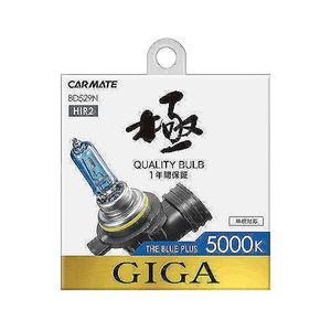 CARMATE GIGA ハロゲンバルブ ザ・ブループラス 5000K HIR2 BD529N