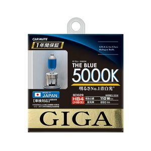 CARMATE GIGA ハロゲンバルブ ザ・ブルー 5000K HB4/3 55W BD629
