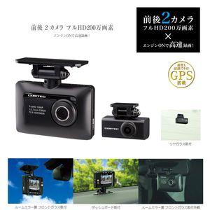 COMTEC ZDR-015 前後2カメラタイプドライブレコーダー
