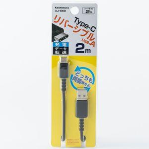 USB充電&同期ケーブル 2m リバーシブルA-C AJ-569