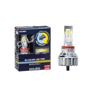 POLARG BI-COLOR ホワイト/イエローLED フォグバルブ H8/H11/H16兼用タイプ P219WY