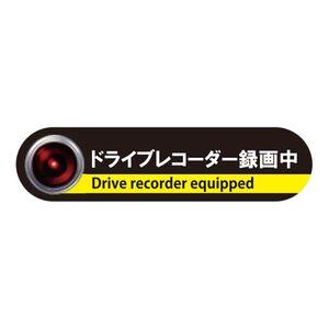 MTO ドライブレコーダーステッカー ドライブレコーダー録画中 Mサイズ DS-M