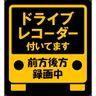 MTO ドライブレコーダーステッカー ドライブレコーダー付いてます マグネットタイプ Sサイズ FM-S