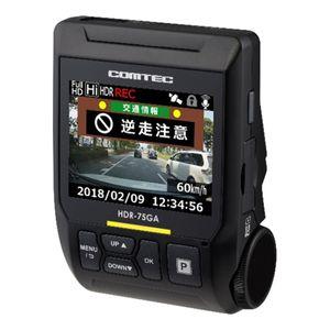 COMTEC HDR-75GA ドライブレコーダー 逆走監視機能搭載モデル