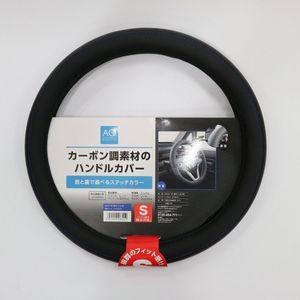 AQ カーボン調ハンドルカバー Sサイズ ブルー/ブラック