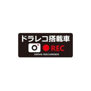 YAC ドライブレコーダーステッカー REC SF28 ブラック