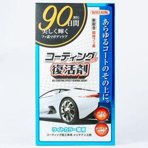 コーティング効果復活剤 ライトカラー車用