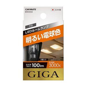 CARMATE LEDルームR100T 3000K BW250 ホワイト