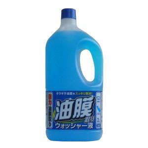 AQ. 油膜取りウォッシャー液 2L