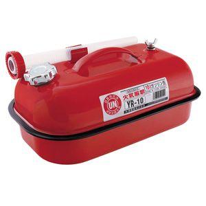 ガソリン携帯缶 10L YR-10
