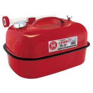 ガソリン携帯缶 20L YR-20
