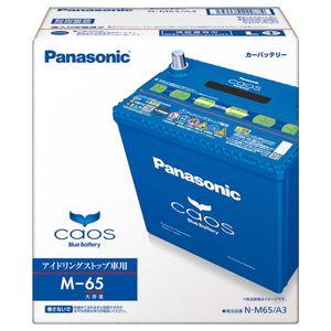 Panasonic CAOS アイドリングストップ車  N-M65/A3