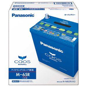 Panasonic CAOS アイドリングストップ車用 N-M65R/A3