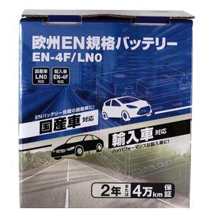 欧州EN規格バッテリー EN4F/LN0