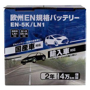 欧州EN規格バッテリー EN5K/LN1