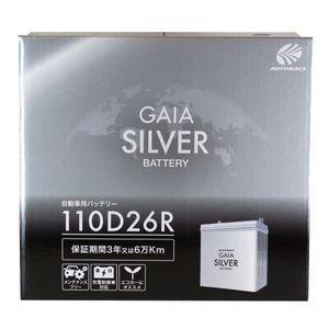 GAIA SILVER BATTERY 110D26R