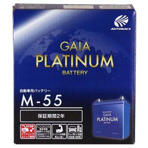 GAIA PLATINUM BATTERY M55