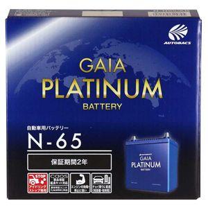 GAIA PLATINUM BATTERY N65