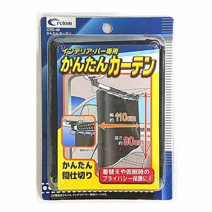 かんたんカーテン CFD-40