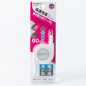 USB充電&同期ケーブル リール 80cm C-LN KL-84 ホワイト