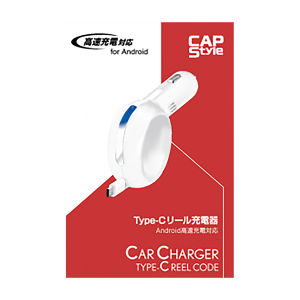Type-Cリール充電器(Android高速充電) SC-02 ホワイト