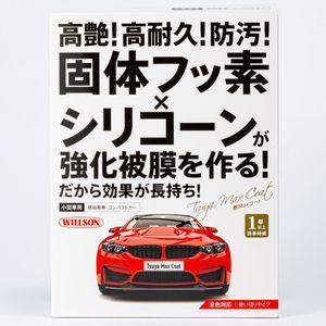 艶Maxコート 小型車用 C-102 58ml