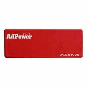 アドパワー