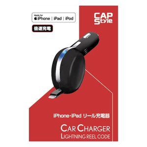 iPhone・iPadリール充電器 倍速充電対応 SC-04