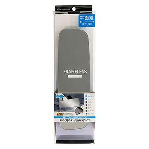 フレームレスミラー 250PS R107 平面鏡/シルバー鏡