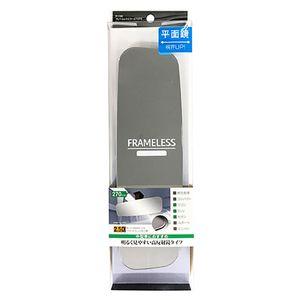 フレームレスミラー 270PS R108 平面鏡/シルバー鏡