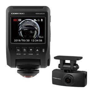 COMTEC HDR360GW 360度+リアカメラタイプドライブレコーダー