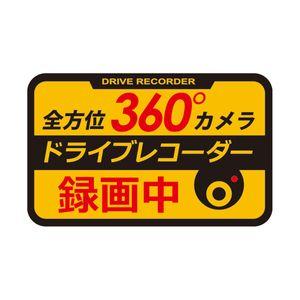 YAC 360°ドライブレコーダーステッカー SF32 オレンジ・ブラック・レッド
