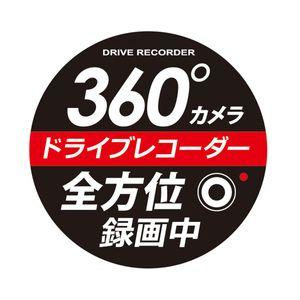 YAC 360°ドライブレコーダーステッカー 丸 SF33 オレンジ・レッド・ホワイト