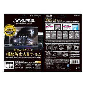 ALPINE XF11NXシリーズ専用 指紋防止ARフィルム KAE-XF11NX-AR