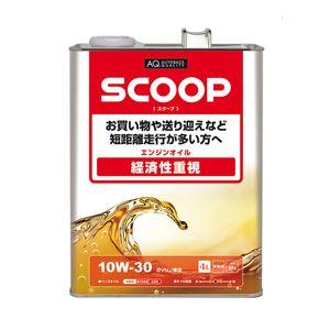 AQ. スクープオイル SN 10W30 4L