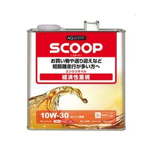 AQ. スクープオイル SN 10W30 3L