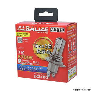 POLARG ALBALIZE LEDバルブ JA280 6700K HIR2タイプ