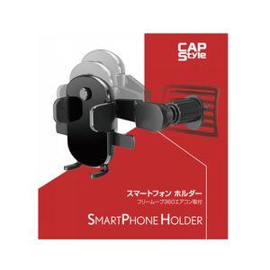 CAPStyle フリームーブ360エアコン取付 スマートフォンホルダー CH-11