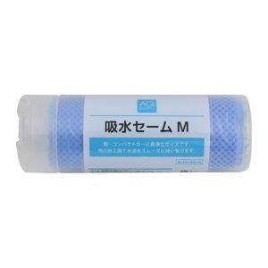 AQ. 吸水セーム M