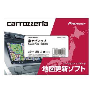 carrozzeria 楽ナビマップ Type VIII Vol.2・SD更新版 CNSD-R8210