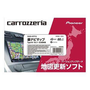 carrozzeria 楽ナビマップ Type VII Vol.7・SD更新版 CNSD-R7710