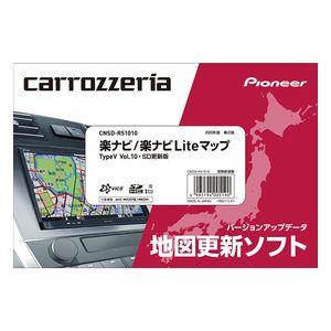 carrozzeria 楽ナビ/楽ナビLiteマップ Type V Vol.10・SD更新版 CNSD-R51010