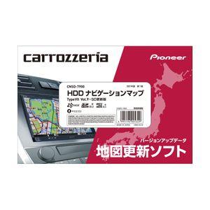 carrozzeria CNSD-7900 HDDナビゲーションマップTypeVII Vol.9・SD更新版