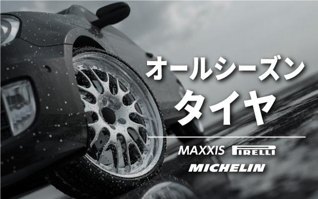最近、人気のオールシーズンタイヤ特集。季節の変化や急な雪・雨にも対応。全天候型タイヤ。