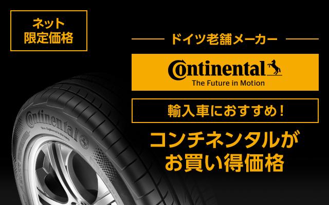輸入車にオススメ!ドイツの老舗・コンチネンタルのMC5をネット通販限定プライスで!!
