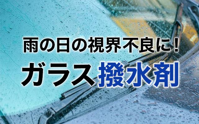 雨の日の視認性の確保や大気中の油や鳥の糞などの汚れの固着防止に役立ちます