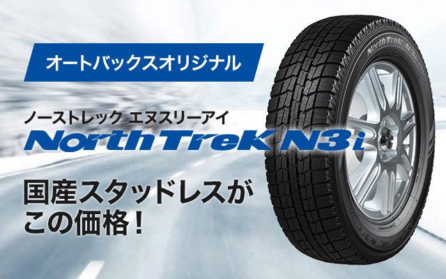 North Trek N3i