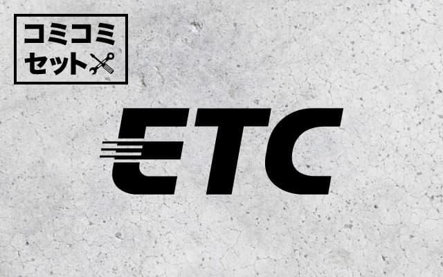 ETC買っ得パッケージは、ETC車載器本体+取付+セットアップが全てコミコミ!